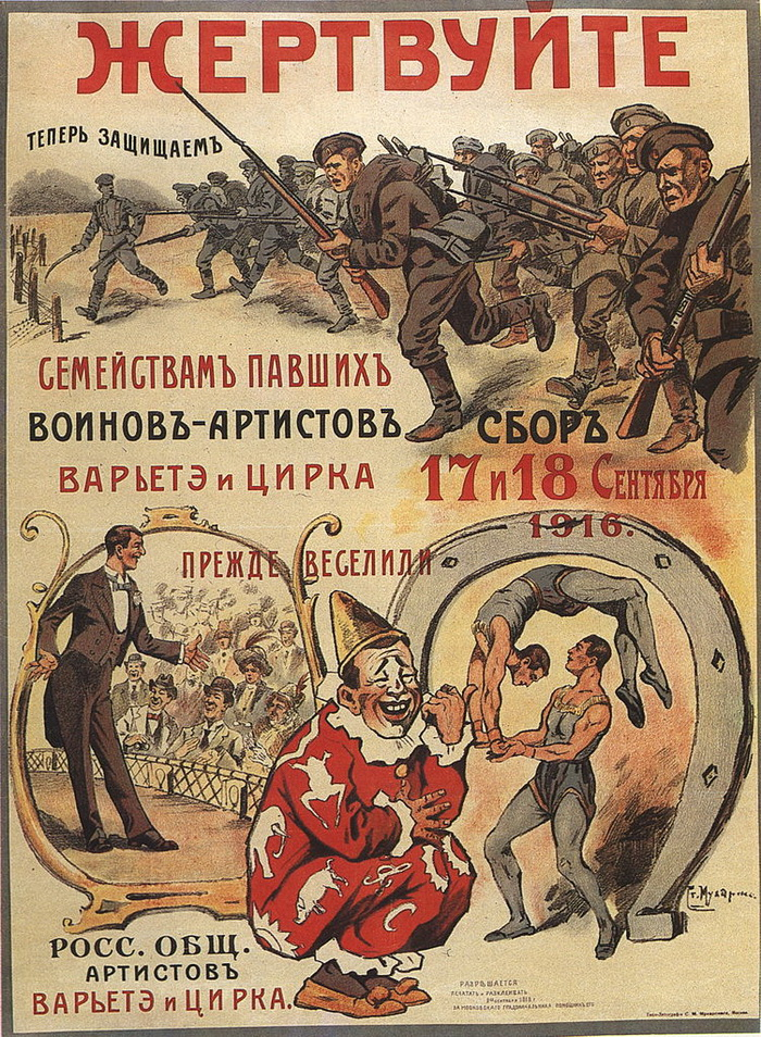 Russian poster WWI